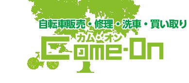自転車を住吉区 長居(大阪)でお探しならカム・オン(Come-On)